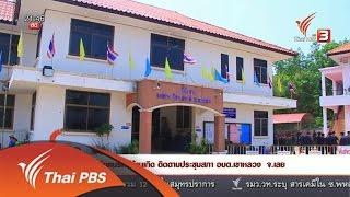 ที่นี่ Thai PBS - นักข่าวพลเมือง : กลุ่มคนรักษ์บ้านเกิด อ.วังสะพุง จ.เลย (12 พ.ค. 59)