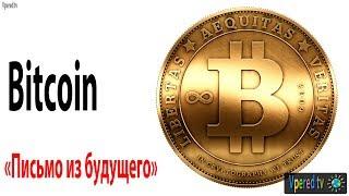 Bitcoin. Пи�ьмо из будущего.