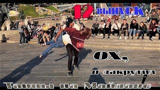 танцы( уличные батлы) на Майдане Независимости.12 выпуск