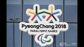 Паралимпиада 2018 в Пхёнчхане Итоговый Медальный Зачёт
