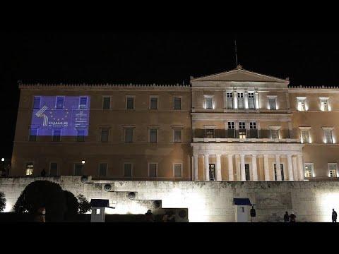 «Ελλάδα – Ευρωπαϊκή Ένωση: 40 χρόνια πιο δυνατοί μαζί»