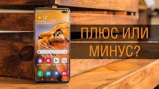 Samsung Galaxy S10+: почему обзора не будет и отличия между Galaxy S10 и S10+