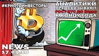 NEWS BTC $8500 к концу года | Tezos Foundation | Gemini Litecoin | Sharding Ethereum