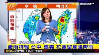 氣象時間 1070814 晚間氣象 東森新聞
