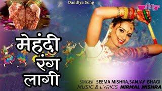 New Garba Dance Song 2020 | Mehandi Rang Lagi | New Dandiya Songs in Gujarati & Rajasthani