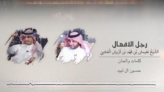 نغيمش رجل الافعال كلمات حسين ال لبيد 2019