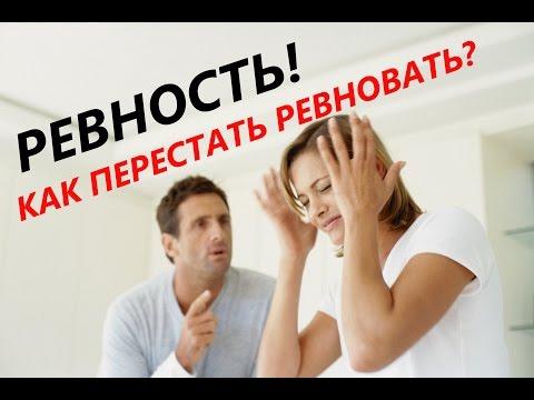 Ревность! Как перестать ревновать любимую девушку или жену?