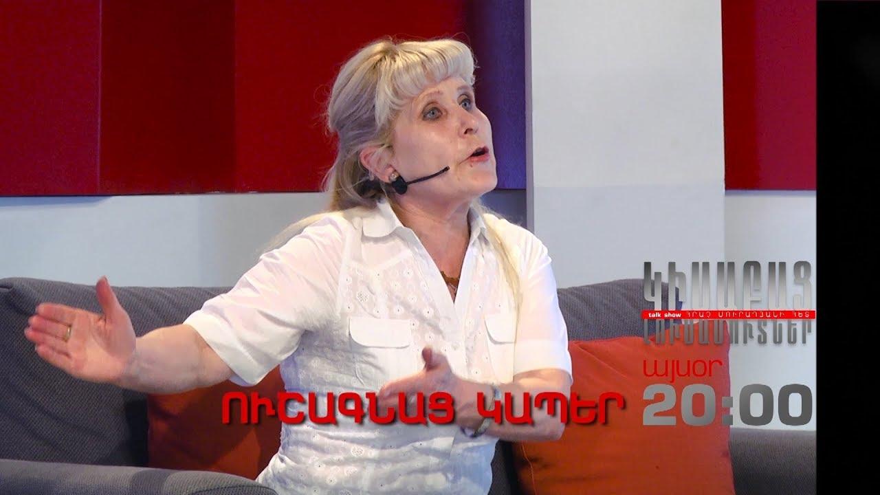 Kisabac Lusamutner anons 13.11.17 Ushagnac Kaper