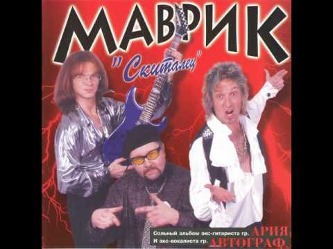 "MetalRus.ru (Hard Rock / Heavy Metal). МАВРИК - ""Скиталец"" (1998) [Full Album]"