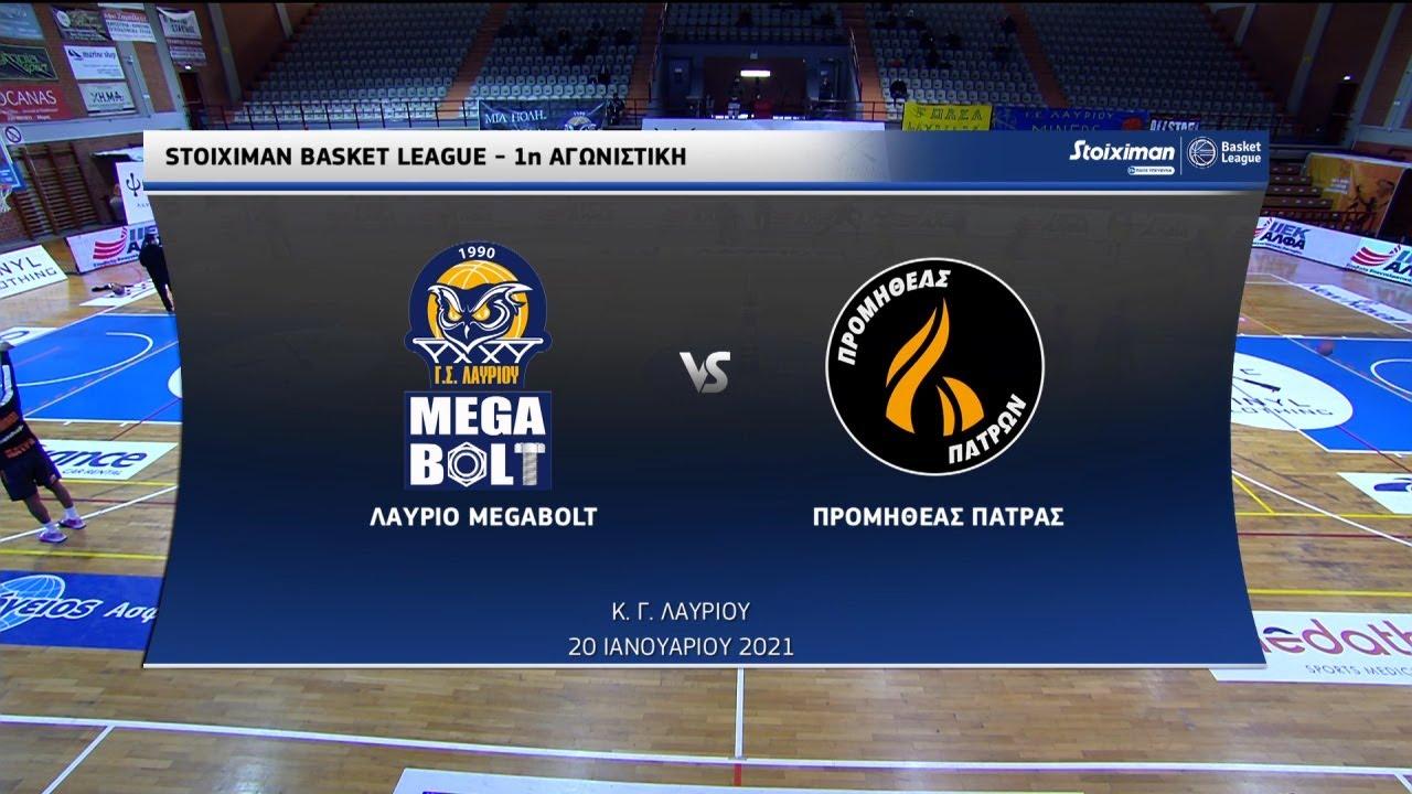 Basket League   Λαύριο – Προμηθέας Πάτρας 75-72   HIGHLIGHTS   ΕΡΤ