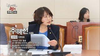 국회의원 25시_296회 추혜선 의원 편[2017.07.26]