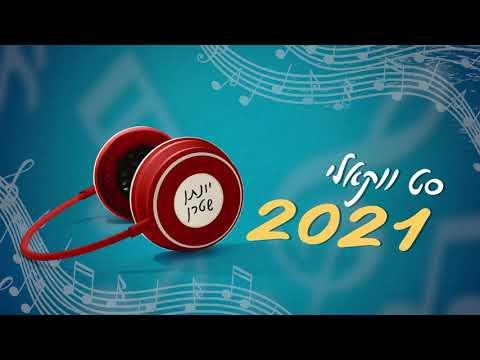 יונתן שטרן מגיש: אקפלה- סט ווקאלי 2021