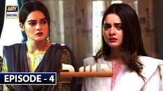Hassad Episode 4   17th June 2019   ARY Digital Drama