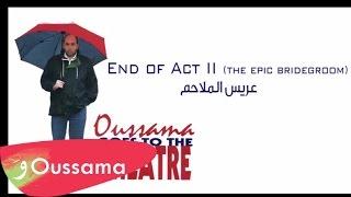 اغاني طرب MP3 Oussama Rahbani - End of part II The epic bridegroom / اسامه الرحباني - عريس الملاحم تحميل MP3