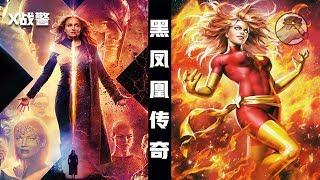 结合《X战警:黑凤凰》经典漫画,解读凤凰女的前世今生