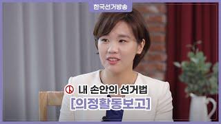 [의정활동보고] 내 손안의 선거법 8회 영상 캡쳐화면