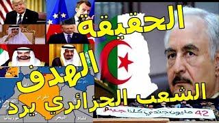 الجزائر كشف حقيقة تحرك قوات حفتر ولماذا في هذا الوقت والرد الصاعق من الشعب الجزائري