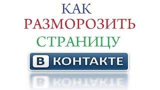 Прикол про вк ) (Гопник вернулся, но его опять заблочили))