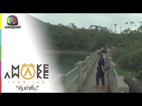 Make Awake คุ้มค่าตื่น   ประเทศฮ่องกง   24 ม.ค. 62 Full HD