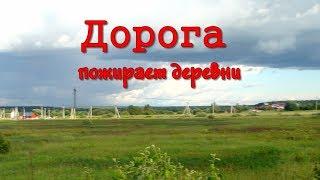 Ногинский район: дорога пожирает деревни