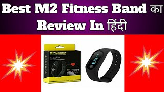 M2 FITNESS BAND UNBOXING