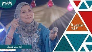 فاطمة عيد - أنا بنت عمك تحميل MP3