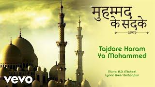 Tajdare Haram Ya Mohammed - Full Song Audio   - YouTube