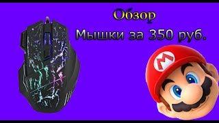 Обзор игровой мышки за 350 рублей!!!