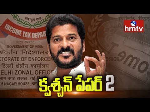 మరోసారి ఐటీ అధికారుల విచారణకు హాజరుకానున్న రేవంత్ రెడ్డి..! LIVE Updates From His House
