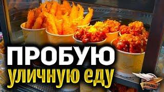 ВЛОГ - Уличная еда в Сеуле - Без комментариев - Супер аппетит обеспечен