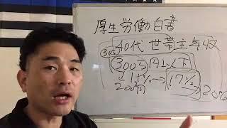 隠居TV厚生労働省白書40代世帯主年収300万円以下急増