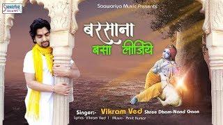 Krishna New Bhajan ! Barsana Basa Lijiye  !  Vikram Ved ! Saawariya