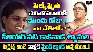Senior Actress Kakinada Syamala Secrets About Silk Smitha | Tollywood Latest News | Mirror TV