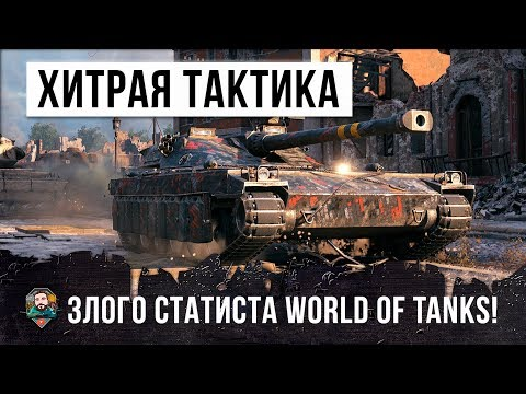 ОБАЛДЕТЬ! ХТРЕЙШАЯ ТАКТИКА ПРОЖЖЕННОГО СТАТИСТА WORLD OF TANKS!!!
