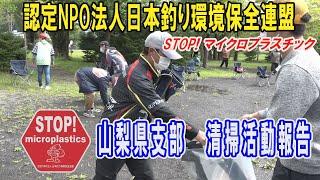 「STOP!マイクロプラスチック山梨県支部 清掃活動報告」 2021.9.9  未来へつなぐ水辺環境保全保全プロジェクト Go!Go!NBC