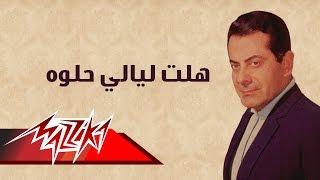 Halet Layaly Helwa - Farid Al-Atrash هلت ليالي حلوه - فريد الأطرش تحميل MP3