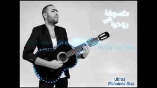 Mohamed Alaa - Maksofa Mn Ro7ha \ محمد علاء - مكسوفة من روحها تحميل MP3