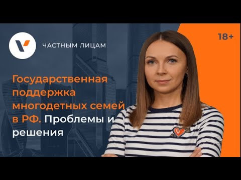 Государственная поддержка многодетных семей в России. Проблемы и решения.