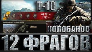 12 ФРАГОВ ЗА БОЙ НА СОВЕТСКОМ ТАНКЕ Т-10. Священная долина - лучший бой Т-10 World of Tanks.