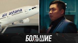 Сразу две звезды оказались замешаны в скандалах с участием национального авиаперевозчика