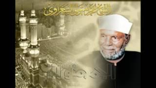 استقبال شهر رمضان _ محمد متولي الشعراوي