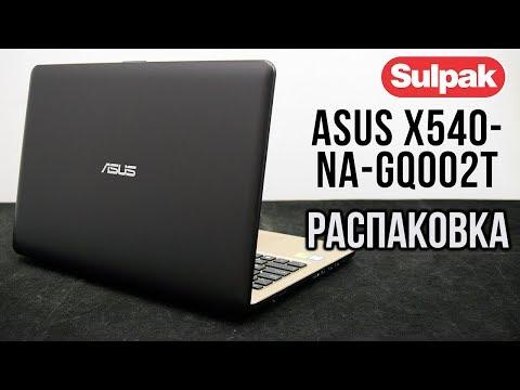 Ноубук Asus X540NA-GQ002T распаковка (www.sulpak.kz)