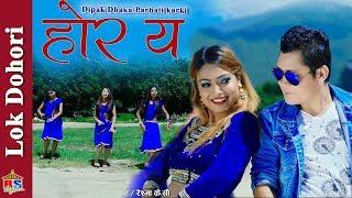 होर य | Hora Ya | Nepali Song 2018 By Dipak Dhakal/Parbati Karki | Ft. Raj Magar/ Reshma K.C