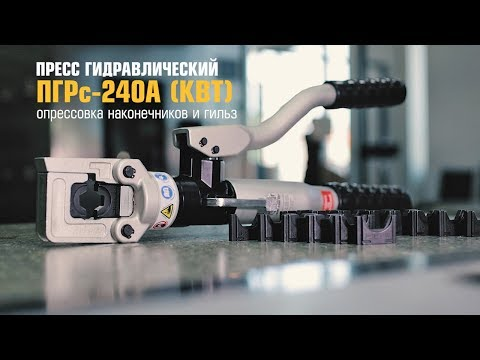 Hydralic crimping tool with auto pressure relief ПГРс-240А