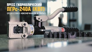 Hand-operated hydraulic crimper ПГРс-240А (КВТ) made of alum alloy