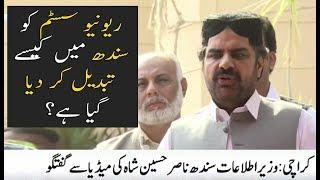 Nasir Hussain Media Talk | 17 November 2017 | Neo News