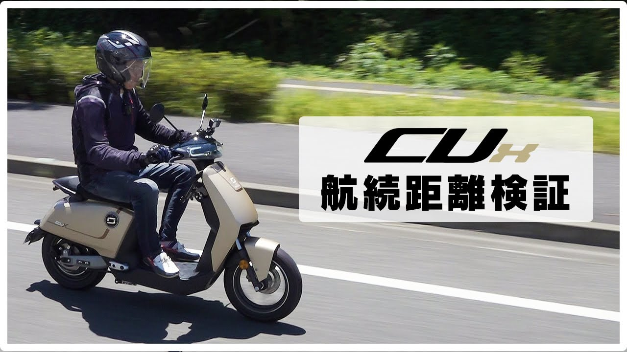 人気の理由がわかる!電動バイク CUXは一体何キロ走るのかバッテリー0%直前まで走ってみた