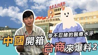 【中國牆內開箱】台商來爆料中國可怕的醫療制度|莆田  健保  洗腦  假新聞  五毛