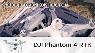 Представляем DJI Phantom 4 RTK