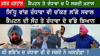 CM ਨੂੰ ਮੰਤਰੀ ਨੇ ਵਿਖਾਇਆ ਸ਼ੀਸ਼ਾ, ਕੀ Navjot Sidhu ਤਰਾਂ ਦਊ ਅਸਤੀਫ਼ਾ ? Punjabi News 8 Dec 2019 I e9 Punjab